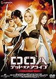 限定:DOA デッド・オア・アライブ デラックス版 [DVD]