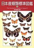 日本産蛾類標準図鑑2 画像
