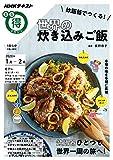 炊飯器でつくる!世界の炊き込みご飯 (NHKまる得マガジン) 画像