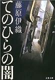 てのひらの闇 (文春文庫)