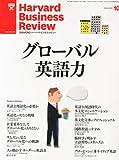 Harvard Business Review (ハーバード・ビジネス・レビュー) 2012年 10月号