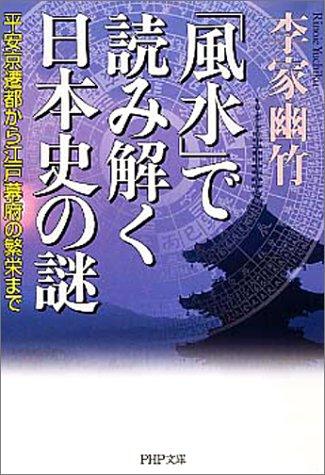 「風水」で読み解く日本史の謎―平安京遷都から江戸幕府の繁栄まで (PHP文庫)