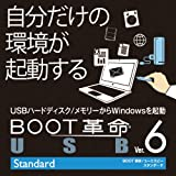 BOOT革命/USB Ver.6 Standard ダウンロード版 [ダウンロード]