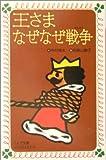 王さまなぜなぜ戦争 (フォア文庫)