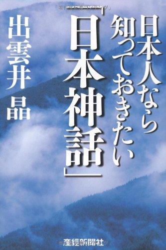 日本人なら知っておきたい「日本神話」の詳細を見る