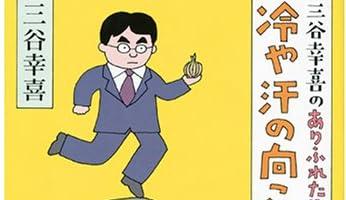 三谷幸喜と小林聡美が離婚