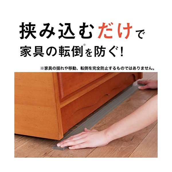 ニトムズ 家具転倒防止安定板 ふんばる君 ねじ...の紹介画像2