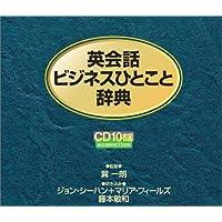 CD 英会話ビジネスひとこと辞典CD