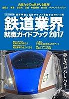 鉄道業界就職ガイドブック 2017 (イカロス・ムック)