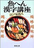 魚へん漢字講座 (新潮文庫) 画像