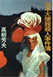 日本大使館殺人事件簿 (徳間文庫)