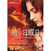 暗い日曜日 [DVD]