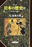 忠臣蔵と生類憐み (マンガ 日本の歴史)
