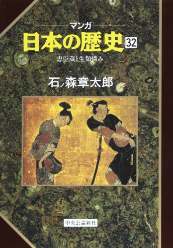 忠臣蔵と生類憐み (マンガ 日本の歴史)の詳細を見る