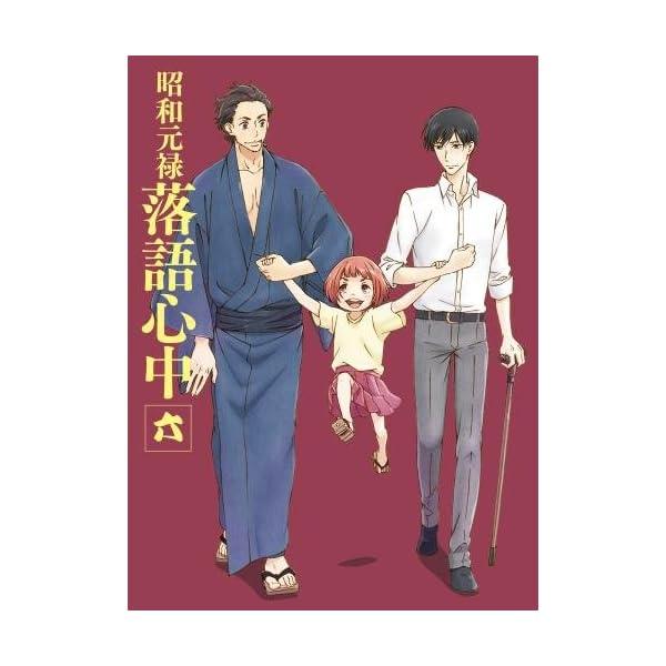「昭和元禄落語心中」Blu-ray(限定版)六の商品画像