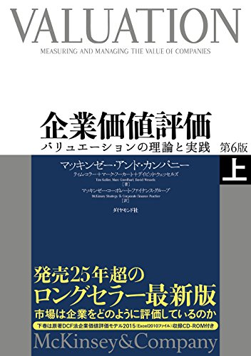 企業価値評価 第6版[上]―――バリュエーションの理論と実践の詳細を見る