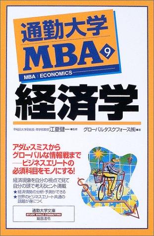 通勤大学MBA〈9〉経済学 (通勤大学文庫)の詳細を見る