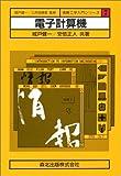 電子計算機 (情報工学入門シリーズ)