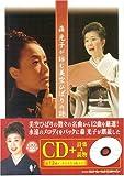 シャンテ 森光子が詠む美空ひばりの詩(通常版) (CD Book)