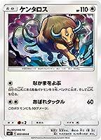 ポケモンカードゲーム SM11 072/094 ケンタロス 無 (C コモン) 拡張パック ミラクルツイン
