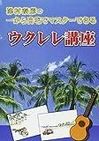津村泰彦のウクレレ講座 初級ラダー譜12曲収録