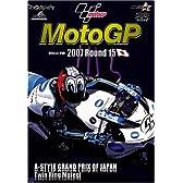 2007 MotoGP R15日本GP [DVD]