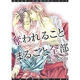 奪われることまるごと全部 (ディアプラス・コミックス)
