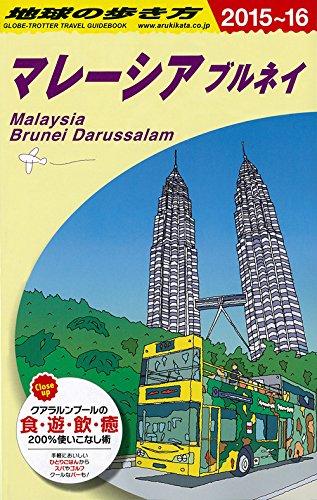 D19 地球の歩き方 マレーシア ブルネイ 2015 (ガイドブック)の詳細を見る