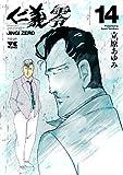 仁義零 14 (ヤングチャンピオンコミックス)