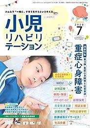 小児リハビリテーション vol.07 ((特集)重症心身障害と社会資源)