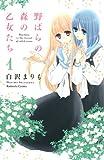 野ばらの森の乙女たち(1) (講談社コミックスなかよし)