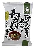 コスモス食品 桜えび舞う丸ごとわさびのお吸物7.1g×10個