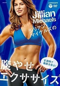 ジリアン・マイケルズの腹やせエクササイズ~6週間で脂肪を取る [DVD]