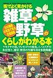 街でよく見かける雑草や野草のくらしがわかる本 (Handy & Color Illustrated Book)