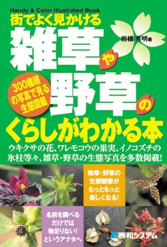 街でよく見かける雑草や野草のくらしがわかる本 (Handy & Color Illustrated Book)の詳細を見る
