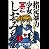 指定暴力少女 しおみちゃん(1) (少年サンデーコミックス)
