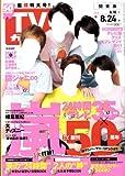 週刊 TV ガイド 関東版 テレビガイド 2012年 8月 24日号 表紙嵐 雑誌