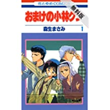 おまけの小林クン【期間限定無料版】 1 (花とゆめコミックス)