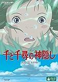 千と千尋の神隠し(通常版)[DVD]