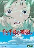 千と千尋の神隠し (通常版) [DVD] / 柊瑠美, 入野自由 (出演・声の出演); 宮崎駿 (監督)