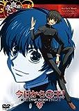 今日からマ王!第三章FirstSeason Vol.1 [DVD]