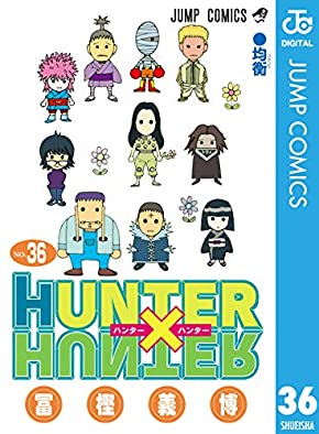 HUNTER×HUNTER モノクロ版 36 (ジャンプコミックスDIGITAL)