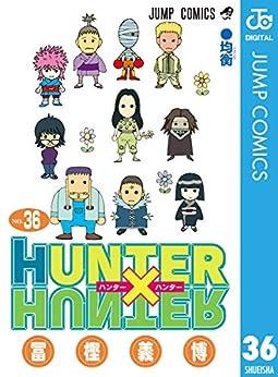 [冨樫義博] HUNTERxHUNTER ハンターxハンター 第01-36巻