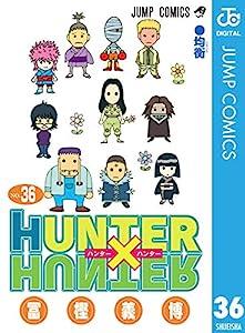 HUNTER×HUNTER モノクロ版 36巻 表紙画像