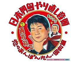 西方裕之「日本列島やり直し音頭」のジャケット画像