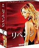 リベンジ シーズン2 コンパクト BOX [DVD] -