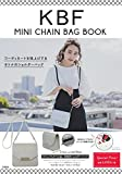 KBF MINI CHAIN BAG BOOK (バラエティ)