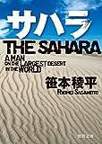 サハラ (徳間文庫)