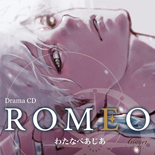 ドラマCD「ROMEO」の詳細を見る
