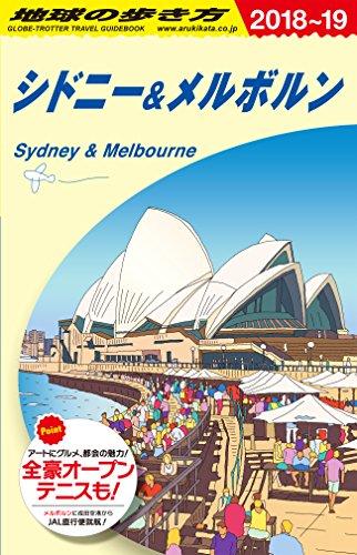 C13 地球の歩き方 シドニー&メルボルン 2018~2019